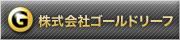 株式会社ゴールドリーフ